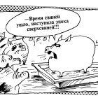 Свиньи, Шилов Вячеслав
