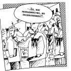 Подавляющее меньшинство, Шилов Вячеслав