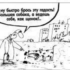 Собака и рука, Шилов Вячеслав