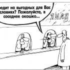 Банкир и клиент, Шилов Вячеслав