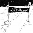 Добро пожаловать, Шилов Вячеслав