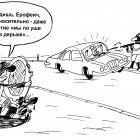 По уши в дерьме, Шилов Вячеслав