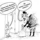 Дед Мороз горбатый, Шилов Вячеслав