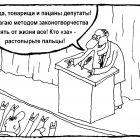 Братаны депутаты, Шилов Вячеслав