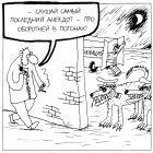 Оборотни, Шилов Вячеслав