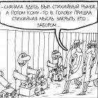 Забор, Шилов Вячеслав