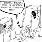 Похищение, Шилов Вячеслав