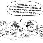 Устал от открытия, Шилов Вячеслав