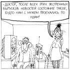 Новости и уши, Шилов Вячеслав
