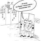 Отключим газ!, Шилов Вячеслав