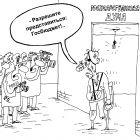 Госбюджет, Шилов Вячеслав
