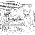 На приеме у психотерапевта, Шилов Вячеслав
