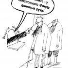 Длинные руки, Шилов Вячеслав
