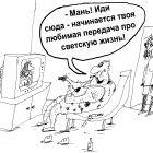 Светская жизнь, Шилов Вячеслав