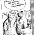 Ветхий Завет, Шилов Вячеслав