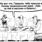 Национальная идея, Шилов Вячеслав