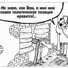 Политическая позиция, Шилов Вячеслав