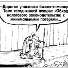 Обход налогового законодательства, Шилов Вячеслав