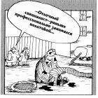 Отличный специалист, Шилов Вячеслав