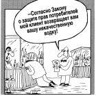 Защита прав потребителя, Шилов Вячеслав