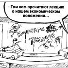 Комната ужасов, Шилов Вячеслав