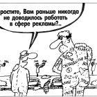 Рекламист в бане, Шилов Вячеслав