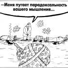 Парадоксальность мышления, Шилов Вячеслав