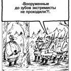 Вооруженные экстремисты, Шилов Вячеслав
