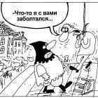 Заболтался, Шилов Вячеслав