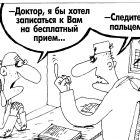 Палец, Шилов Вячеслав