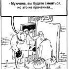 Прачечная, Шилов Вячеслав