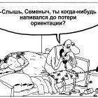 Потеря ориентации, Шилов Вячеслав