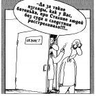 Взгляды, Шилов Вячеслав