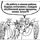 Ангелы и демон, Шилов Вячеслав
