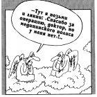 Отсутствие полиса, Шилов Вячеслав