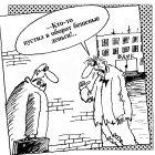 Бешеные бабки, Шилов Вячеслав