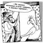 Интимные услуги, Шилов Вячеслав