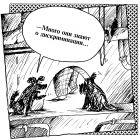 Дворняги, Шилов Вячеслав