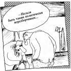 Неразборчивость, Шилов Вячеслав
