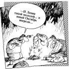 Кошмар, Шилов Вячеслав