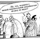 Покупатель, Шилов Вячеслав