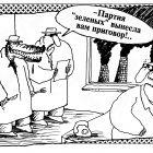 Крокодил, Шилов Вячеслав