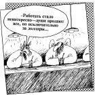 Души и доллары, Шилов Вячеслав