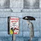 Социальная реклама борьбы с коррупцией, Богорад Виктор