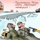 Партизаны и Мерседес, Александров Василий