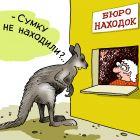 Кенгуру и Бюро находок, Александров Василий