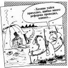 Хозяин тайги, Шилов Вячеслав
