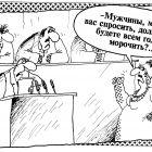 Цыганка и депутаты, Шилов Вячеслав