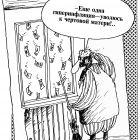 Гиперинфляция, Шилов Вячеслав