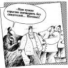 Без свидетелей, Шилов Вячеслав